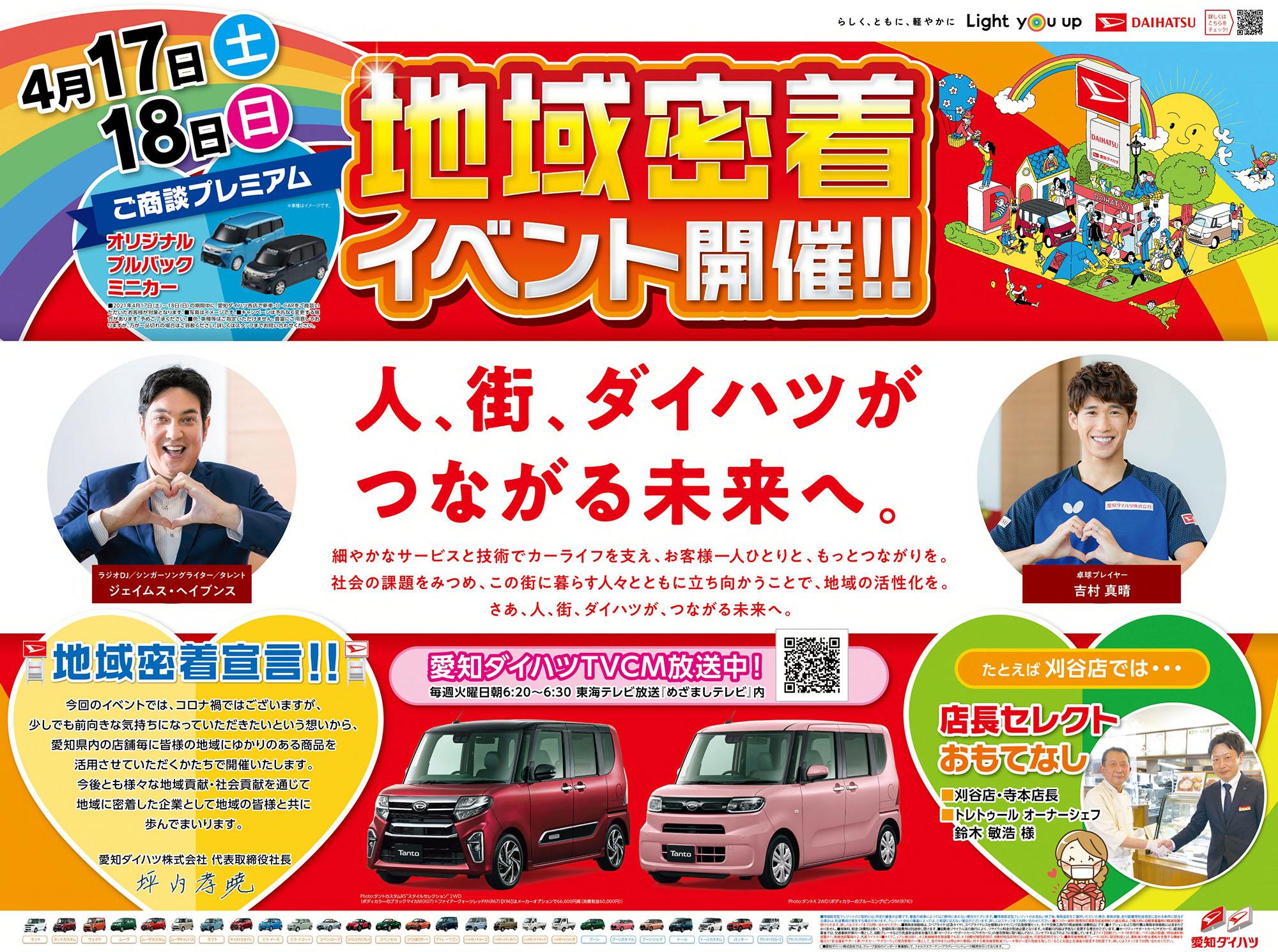 地域密着イベント開催!4月10日(土)11日(日)