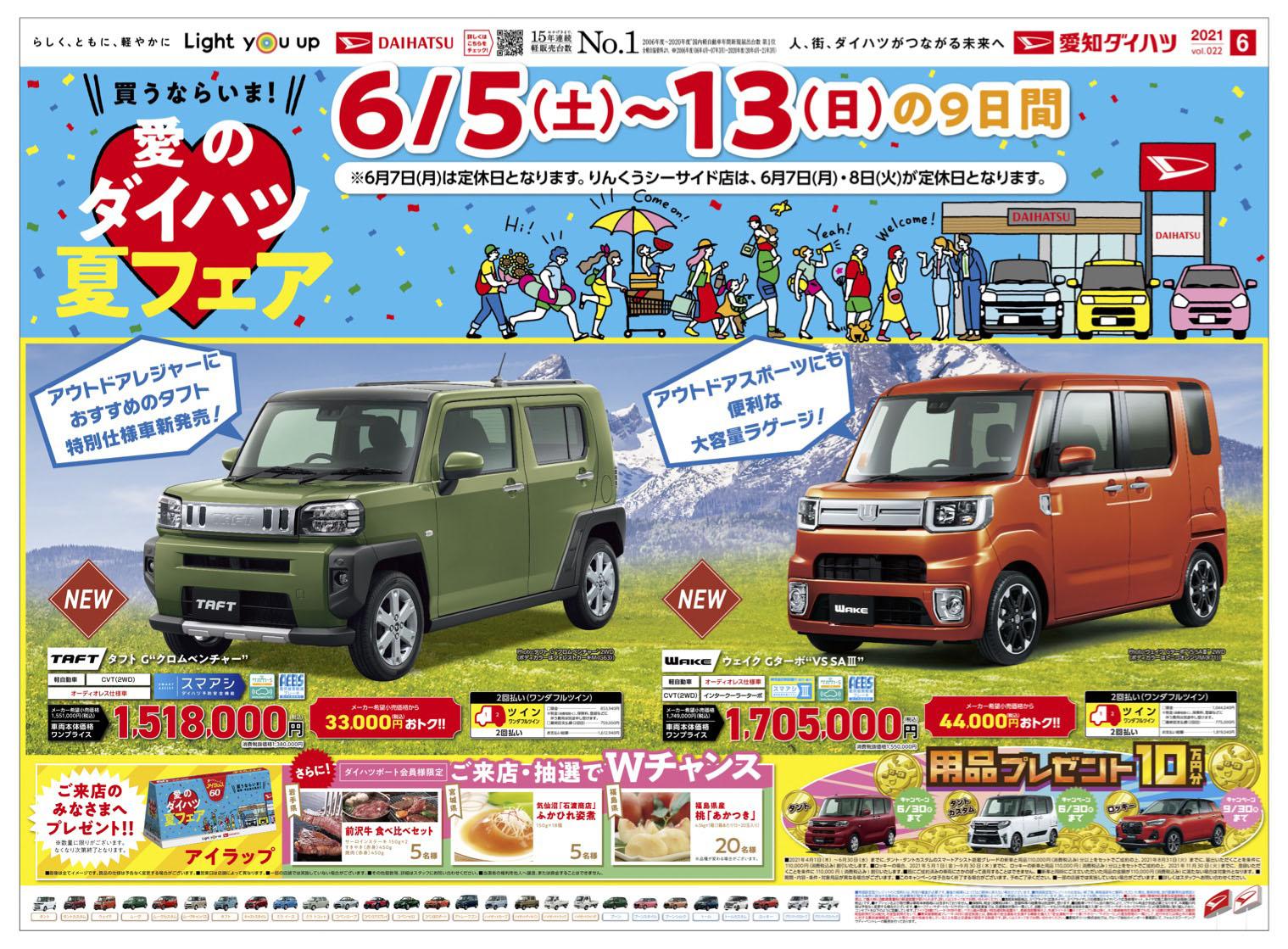買うならいま!新車・中古車大集合!!愛のダイハツ夏フェア6/5(土)~13(日)の9日間