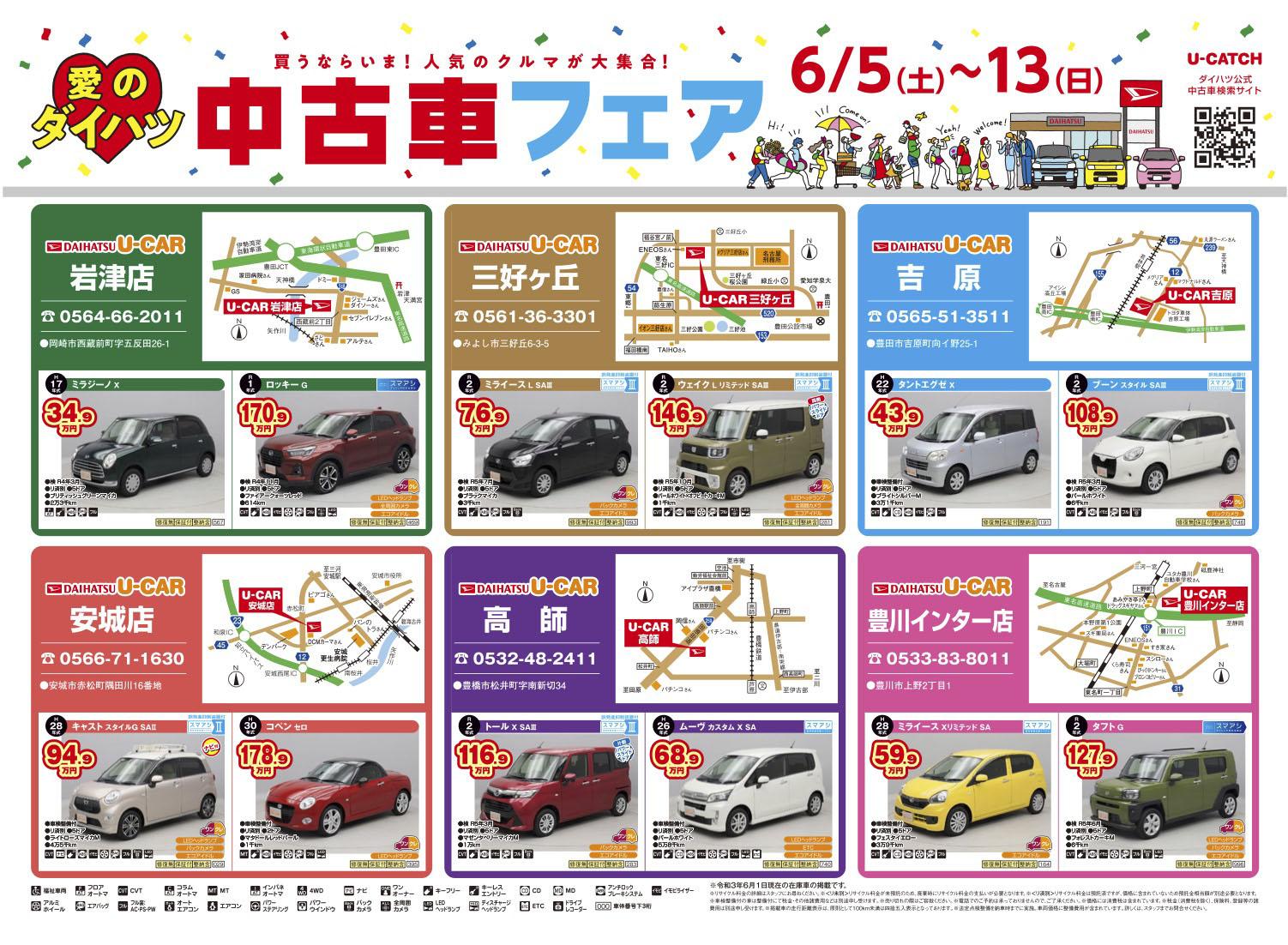 中古車フェア 6/5(土)~13(日)