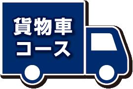 貨物車コース