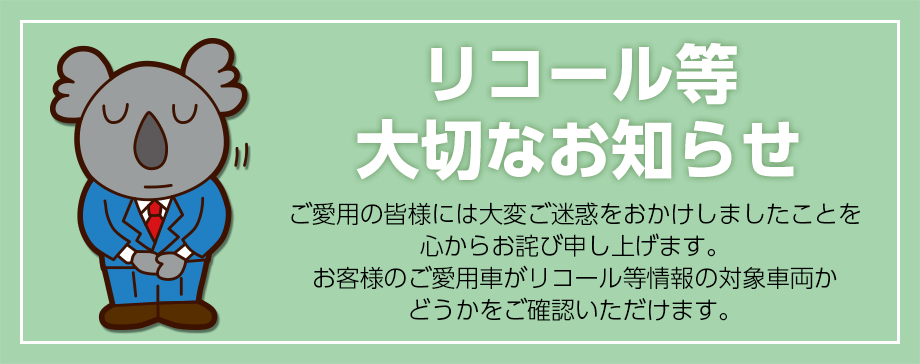 リコール等大切なお知らせ