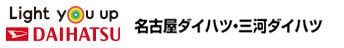 DAIHATSU 名古屋ダイハツ・三河ダイハツ