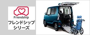 福祉車両情報