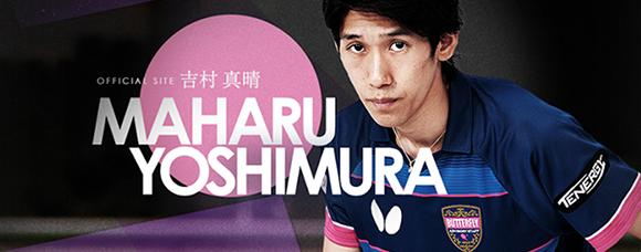 卓球プレイヤー吉村 真晴オフィシャルサイト