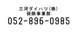 名古屋ダイハツ