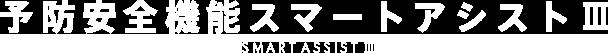 予防安全機能スマートアシストⅢ SMART ASSIST Ⅲ