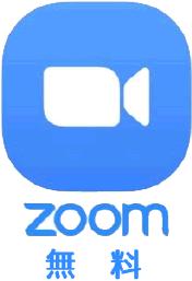 zoom 無料