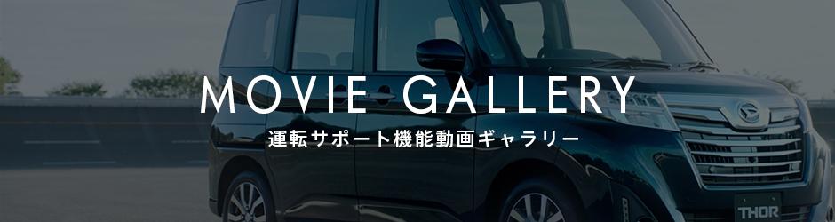 MOVIE GALLERY 運転サポート機能動画ギャラリー