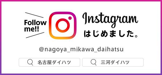 名古屋ダイハツInstagramはじめました。