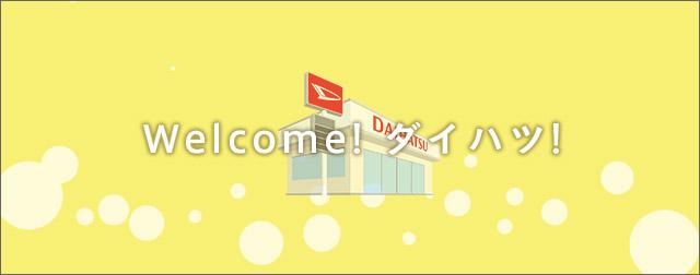 Welcome! ダイハツ!