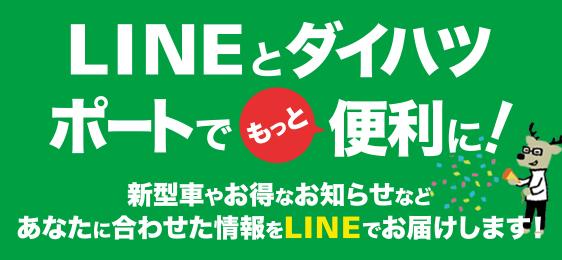 LINEとダイハツ