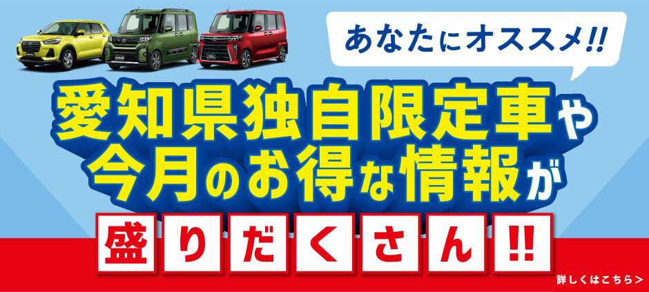 愛知県独自限定車や今月のお得な情報が盛りだくさん