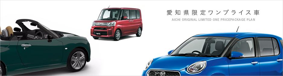 愛知県限定ワンプライス車