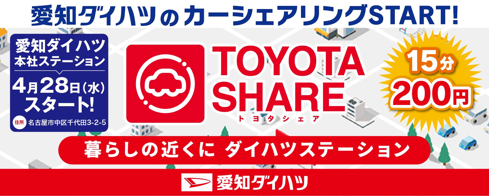 愛知ダイハツのカーシェアリングSTART!
