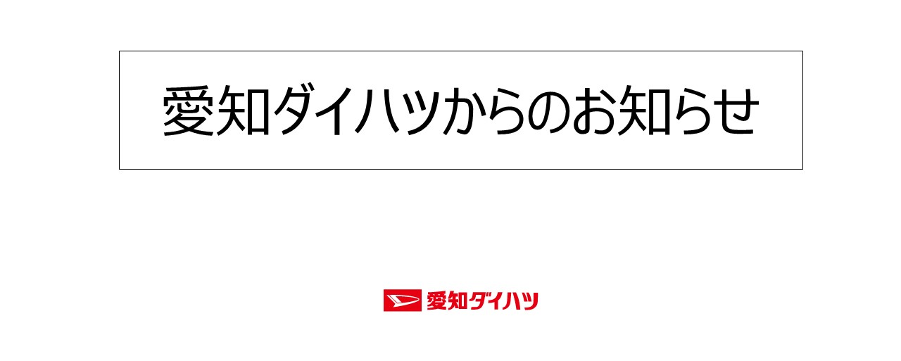 11月10日(水)愛知ダイハツ豊橋店 臨時休業のお知らせ