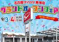 【新店情報】名古屋ダイハツ「東海店」がオープン