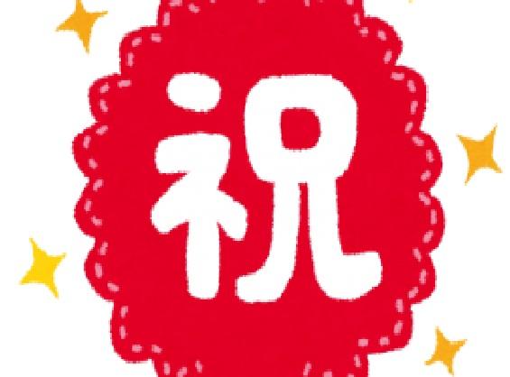吉村真晴選手の祝勝会を開催しました
