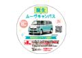 愛知県の【猿カフェ】でタイアップ開始♪(9/7~9/30)