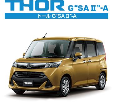 """トール G""""SA Ⅱ""""-A"""