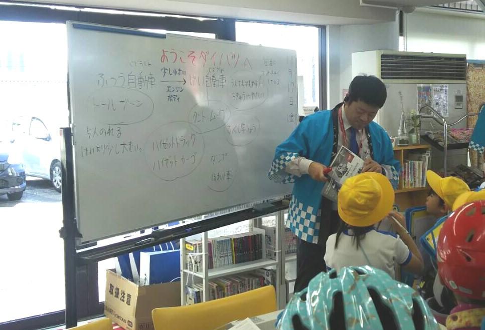 三河ダイハツ岡崎店にて小学生の職場体験を開催