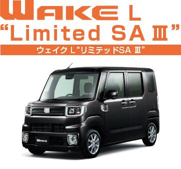 """ウェイク L""""リミテッドSA Ⅲ"""""""