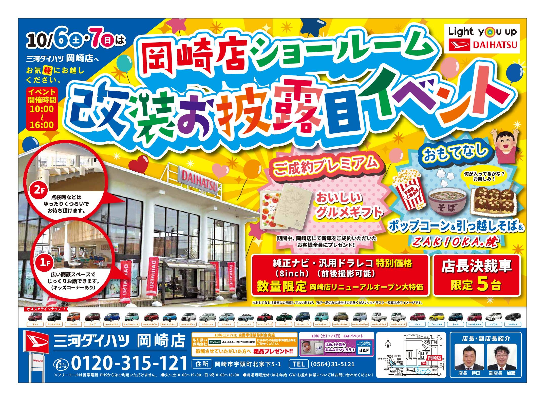 岡崎店 改装お披露目イベントを開催致します!