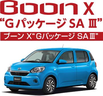 """ブーン X""""Gパッケージ SA Ⅲ"""""""