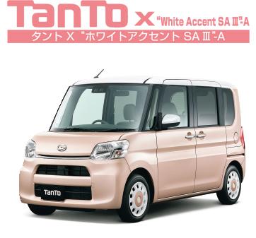 """タント X""""ホワイトアクセント SA Ⅲ""""-A"""