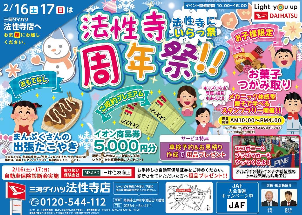 2月16日(土)・17日(日) 法性寺周年祭!!法性寺店にいらっ祭