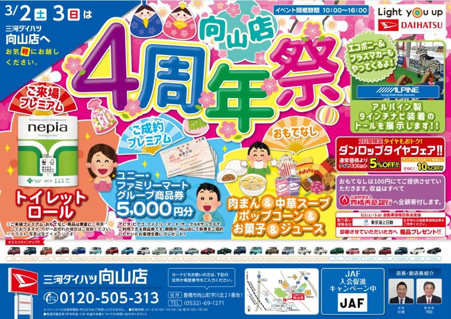 3月2日(土)・3日(日)三河ダイハツ向山店4周年祭!!