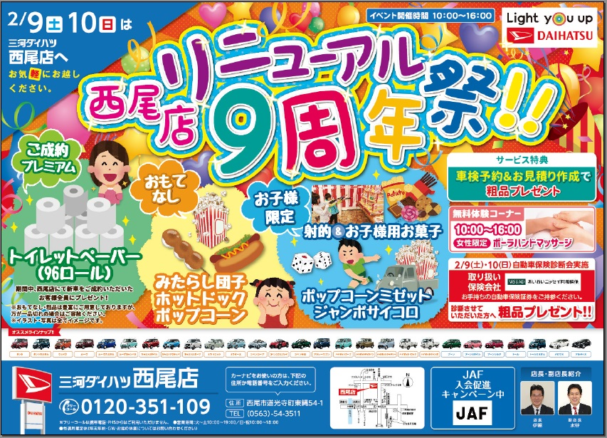 2月9日(土)・10日(日) 西尾店リニューアル9周年祭!!