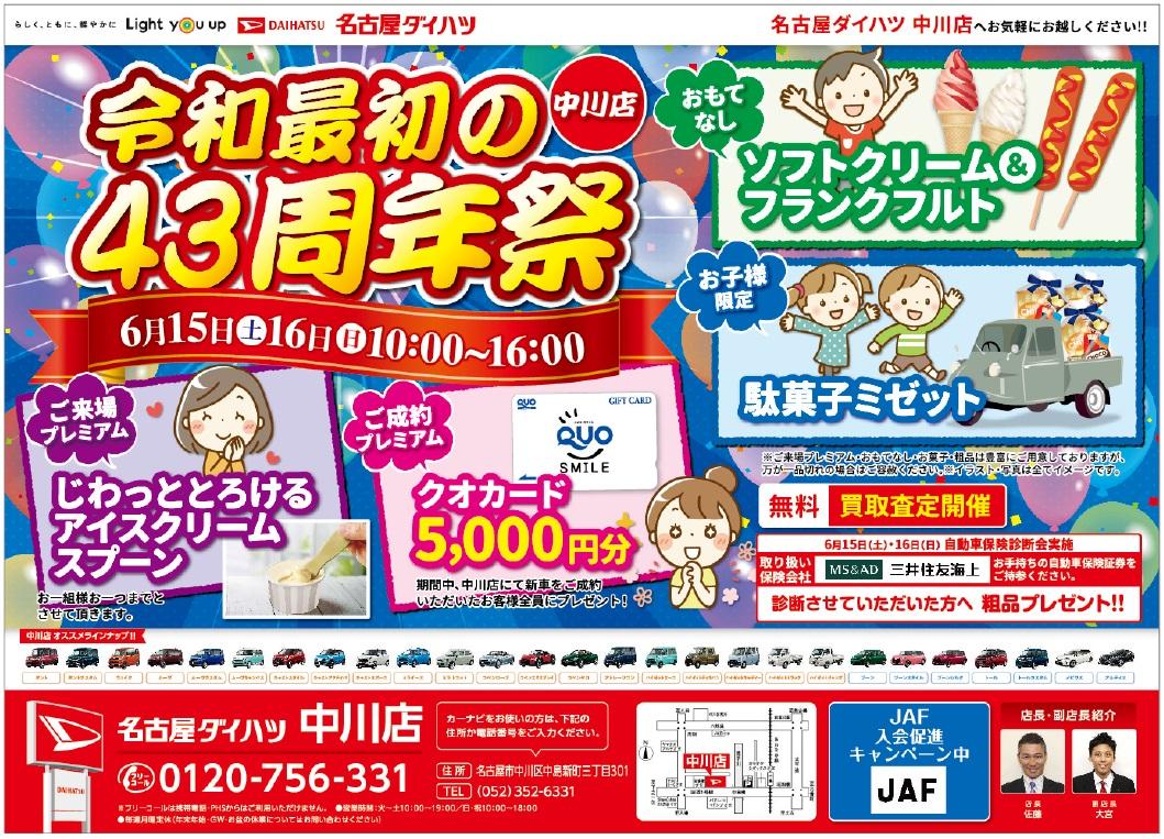 6月15日(土)・16日(日)名古屋ダイハツ中川店周年祭!!