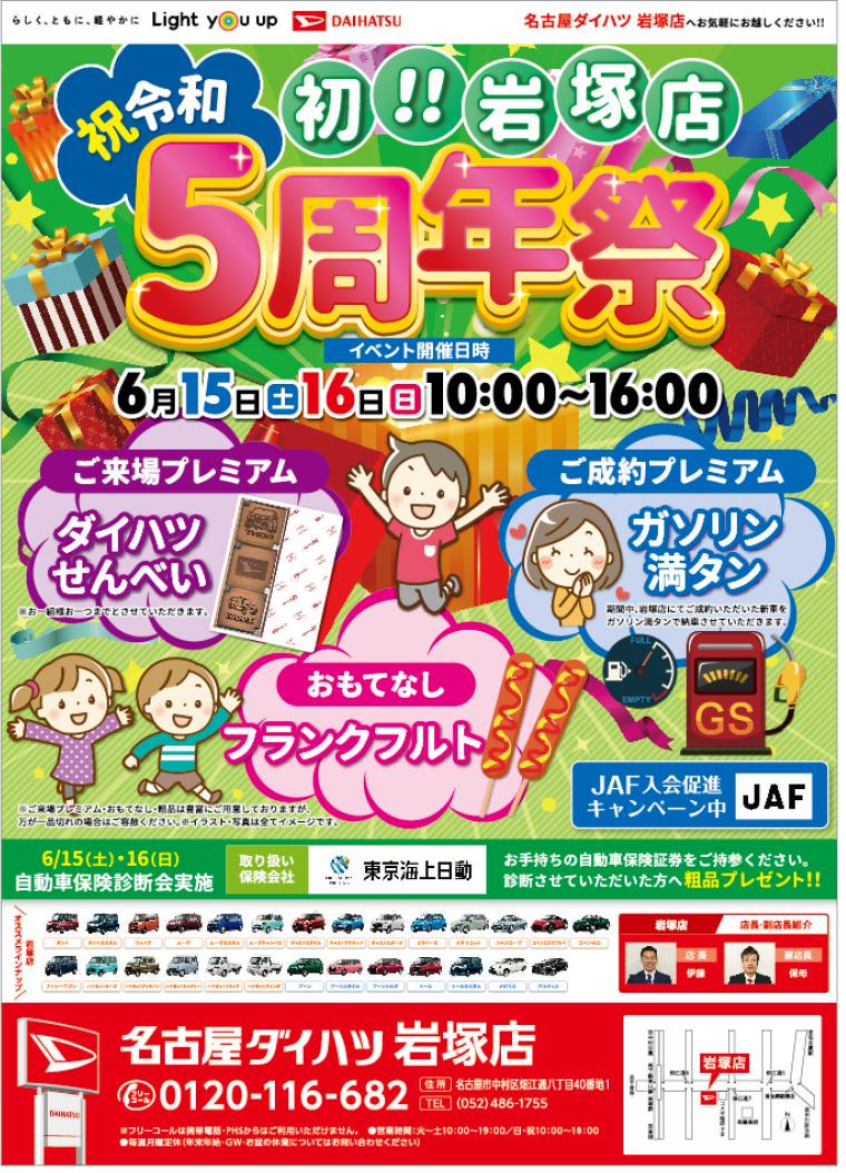 6月15日(土)・16日(日)名古屋ダイハツ岩塚店周年祭!!