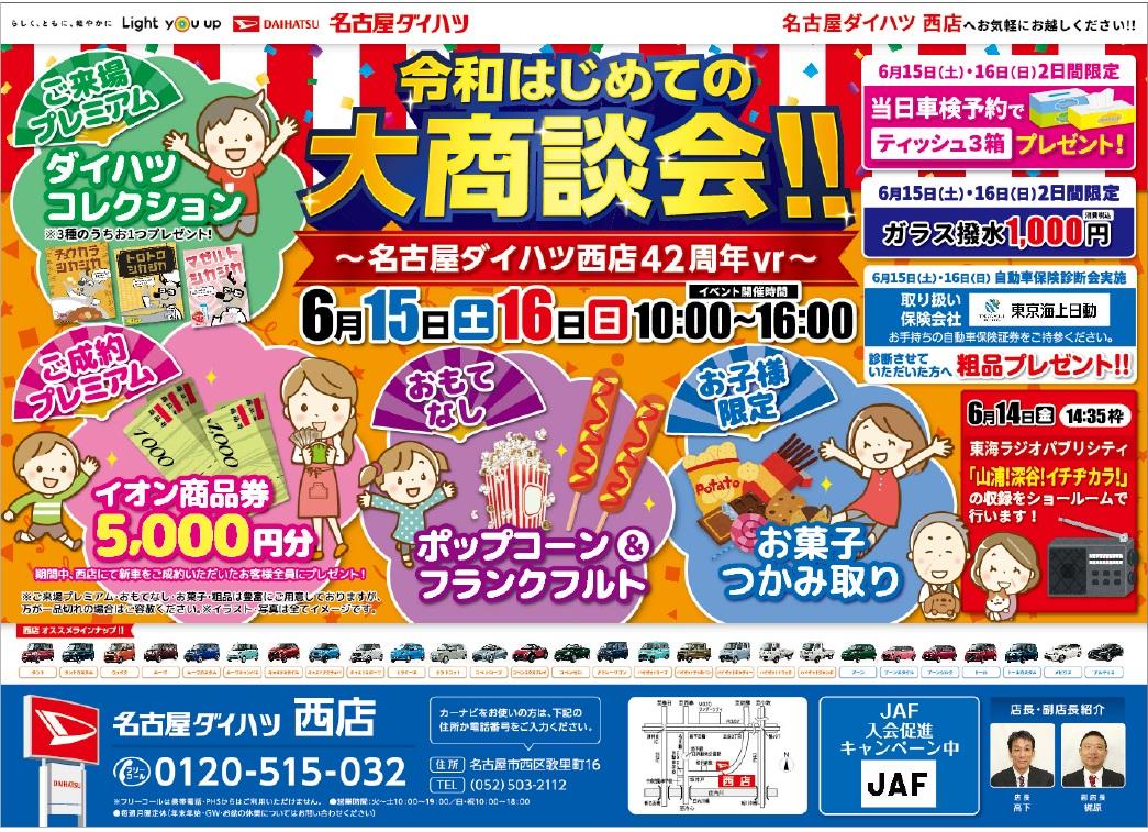 6月15日(土)・16日(日)名古屋ダイハツ西店周年祭!!