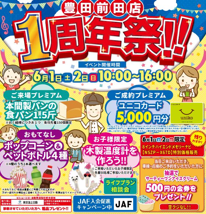 【終了しました】6月1日(土)・2日(日)三河ダイハツ豊田前田店1周年祭!!