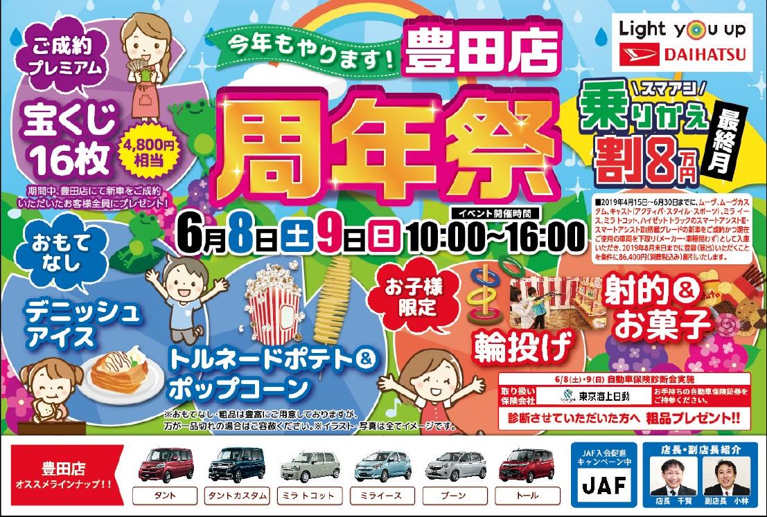 6月8日(土)・9日(日)三河ダイハツ豊田店周年祭!!