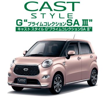 """キャスト スタイル G""""プライムコレクション SA Ⅲ"""""""