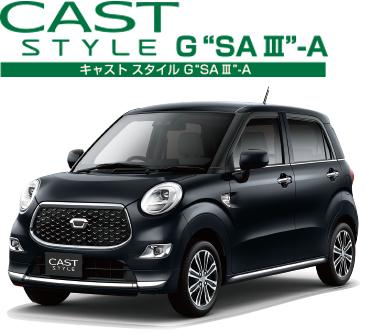 """キャスト スタイル G""""SA Ⅲ""""-A"""