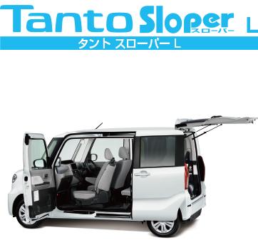 タントスローパー L