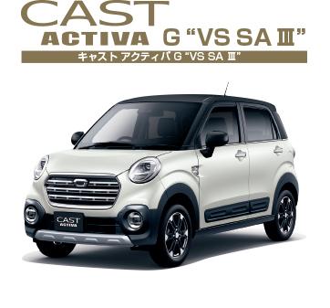 """キャスト アクティバ G """"VS SA Ⅲ"""""""