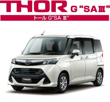 """トール G""""SA Ⅲ"""""""