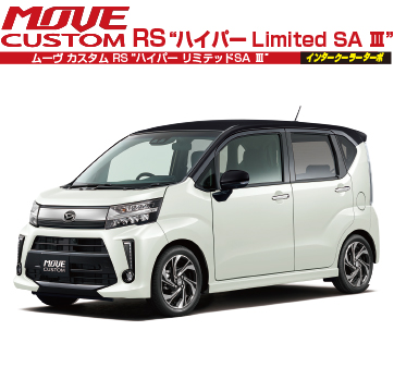 """ムーヴ カスタムRS """"ハイパー Limited SA Ⅲ"""""""