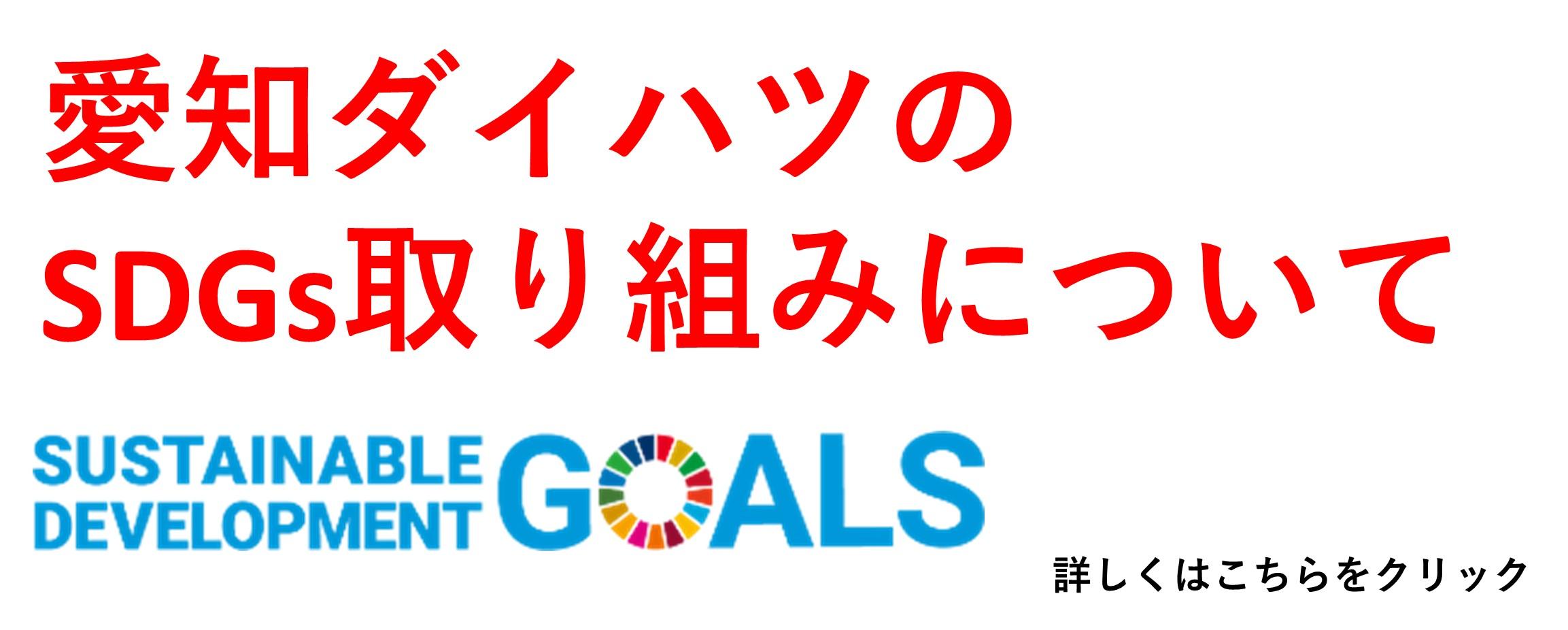 愛知ダイハツ SDGsの取組について