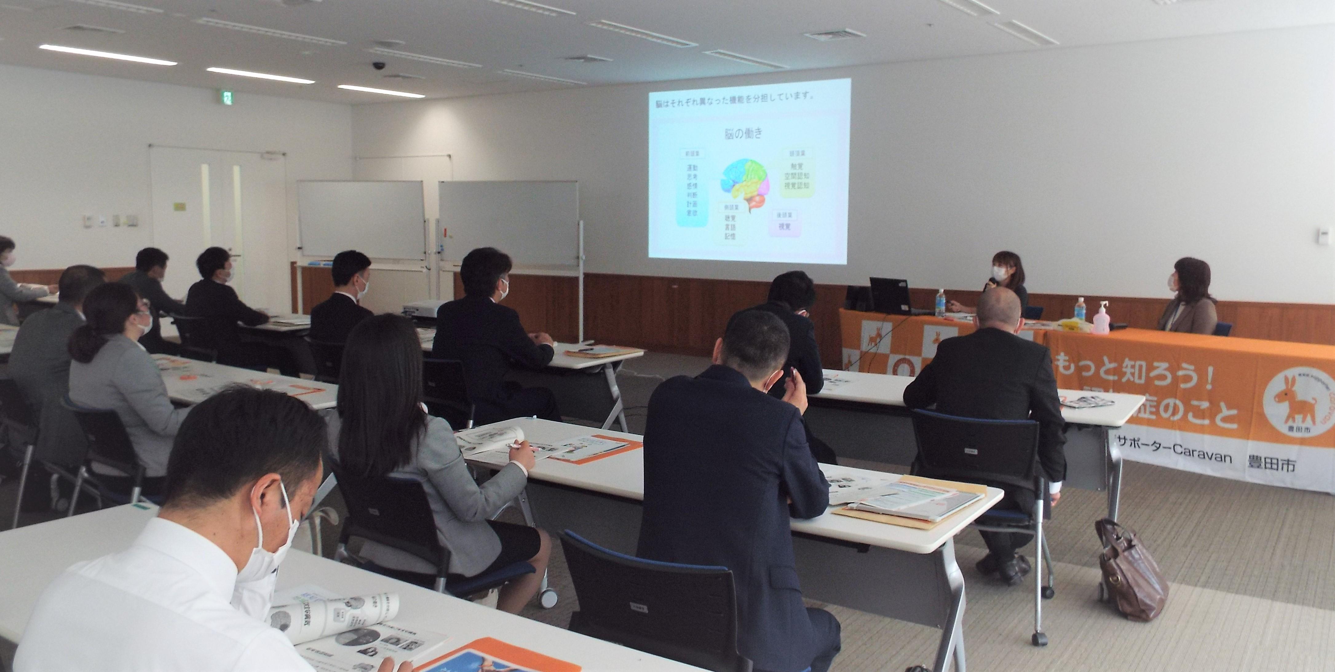 豊田市 認知症サポーター養成講座・ONEアクション研修実施