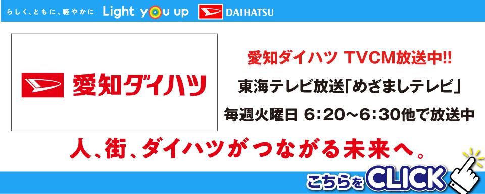 愛知ダイハツ TVCM放送決定