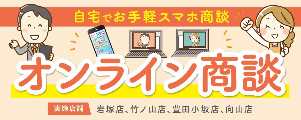 オンライン商談はじめました!!