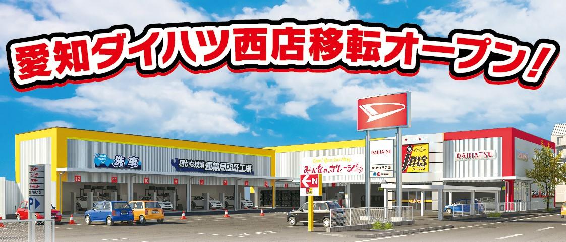 愛知ダイハツ西店 移転オープンのお知らせ
