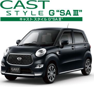"""キャスト スタイル G""""SA Ⅲ"""""""