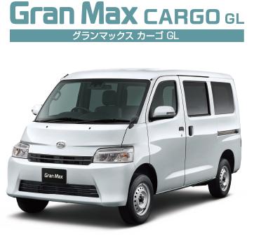 グランマックス カーゴ GL