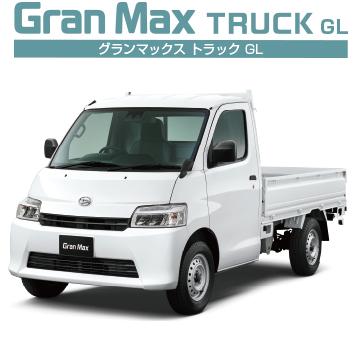 グランマックス トラック GL